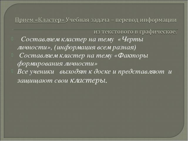 Составляем кластер на тему «Черты личности», (информация всем разная) Состав...
