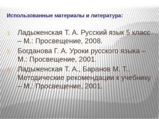 Использованные материалы и литература: Ладыженская Т. А. Русский язык 5 класс