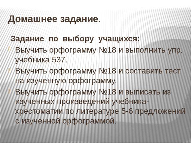 Домашнее задание. Задание по выбору учащихся: Выучить орфограмму №18 и выполн...