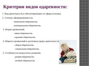 Критерии видов одаренности: 1. Вид деятельности и обеспечивающие ее сферы пси