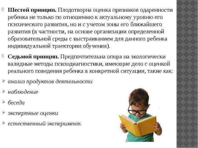 Шестой принцип.Плодотворна оценка признаков одаренности ребенка не только по...