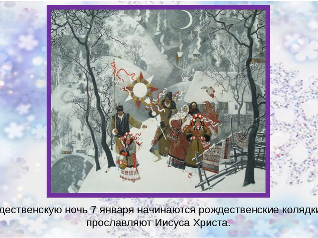 В рождественскую ночь 7 января начинаются рождественские колядки. Они просла...