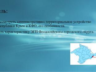 Цель: Рассмотреть административно-территориальное устройство Республики Крым