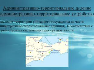 Административно-территориальное деление (административно-территориальное устр