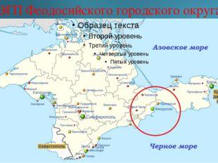 ЭГП Феодосийского городского округа