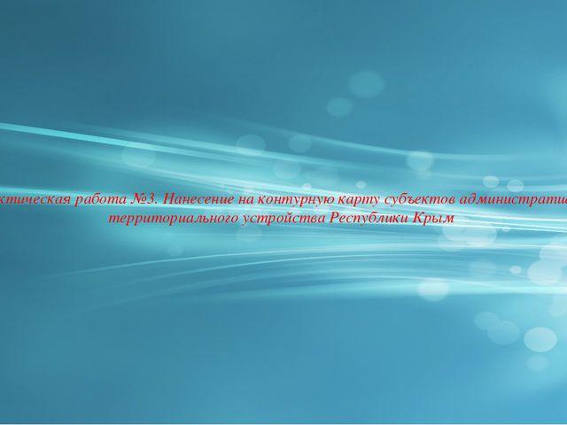 Практическая работа №3. Нанесение на контурную карту субъектов административн...