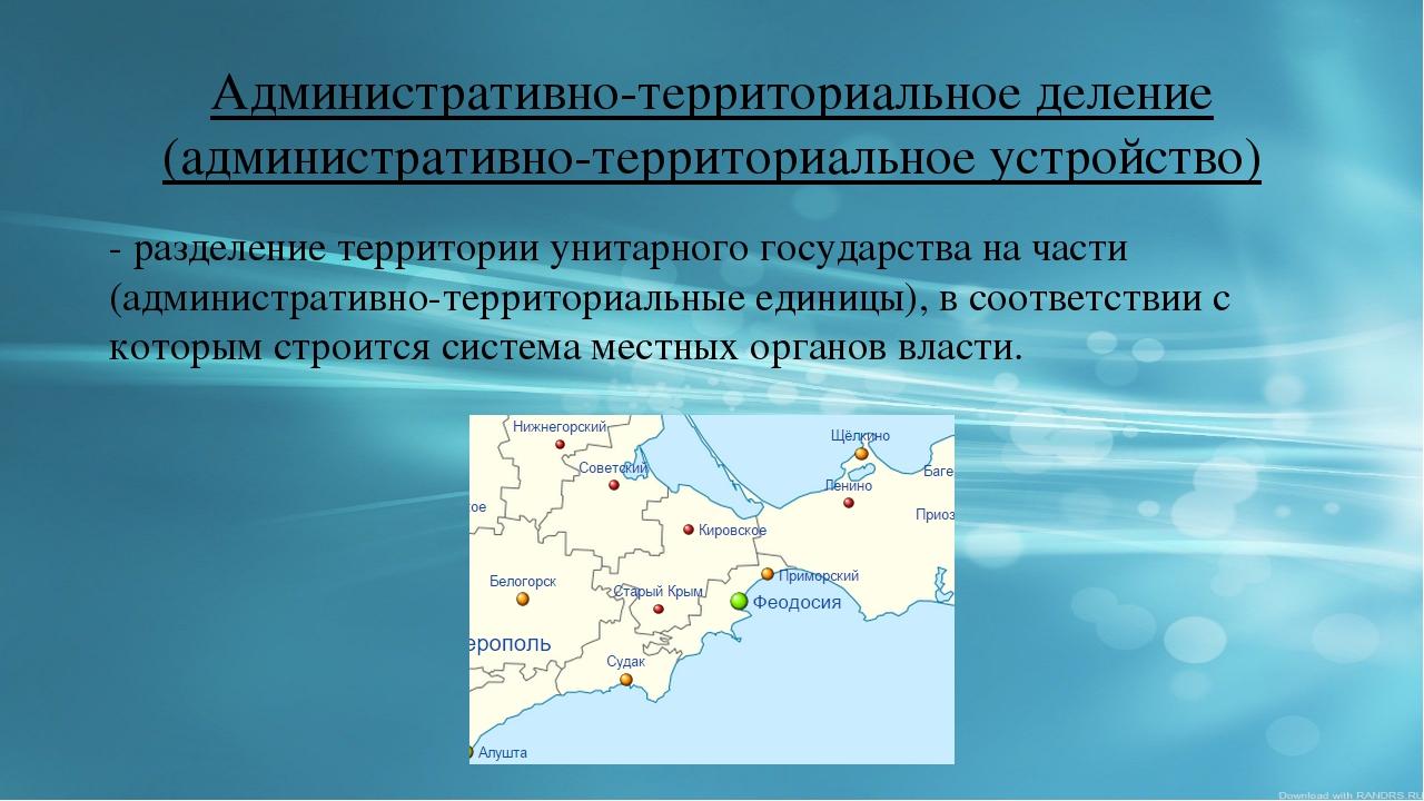 Административно-территориальное деление (административно-территориальное устр...
