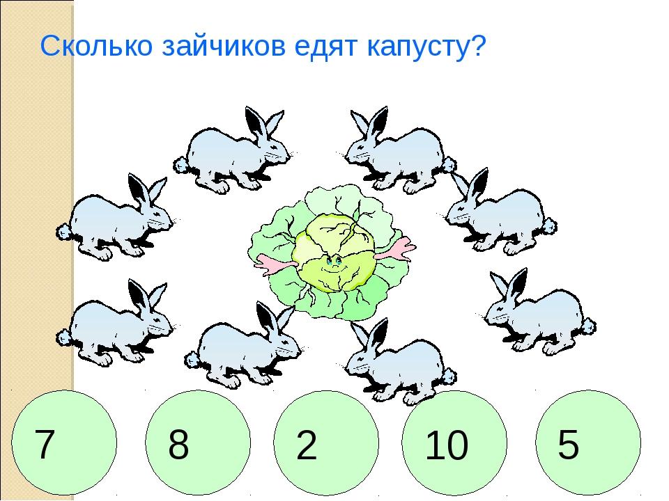 Сколько зайчиков едят капусту? 7 8 2 10 5