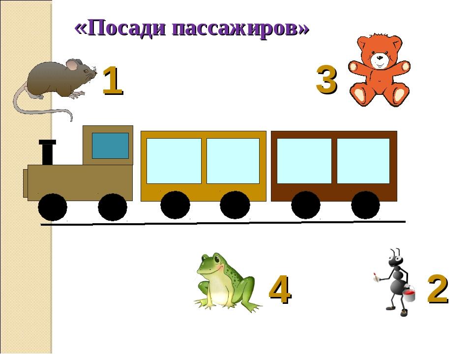 2 3 1 4 «Посади пассажиров»