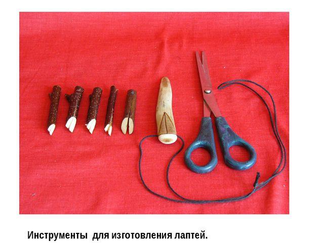 ..\ Инструменты для изготовления лаптей.