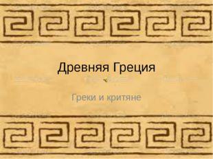 Древняя Греция Греки и критяне
