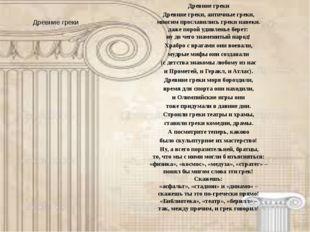 Древние греки Древние греки Древние греки, античные греки, многим прославилис