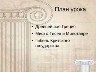 План урока Древнейшая Греция Миф о Тесее и Минотавре Гибель Критского государ