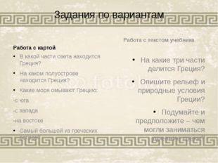 Задания по вариантам Работа с картой В какой части света находится Греция