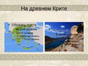 На древнем Крите