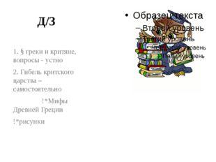 Д/З 1. § греки и критяне, вопросы - устно 2. Гибель критского царства – самос