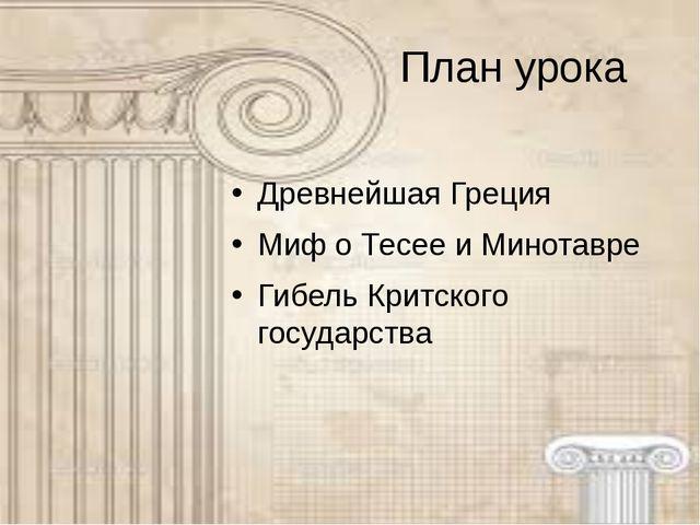 План урока Древнейшая Греция Миф о Тесее и Минотавре Гибель Критского государ...
