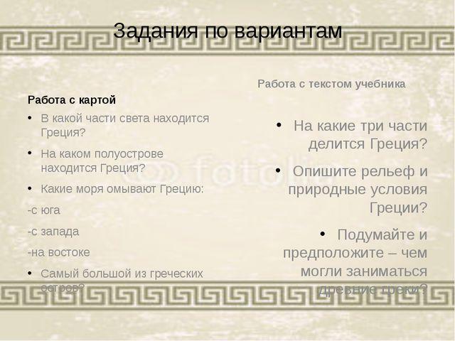 Задания по вариантам Работа с картой В какой части света находится Греция...