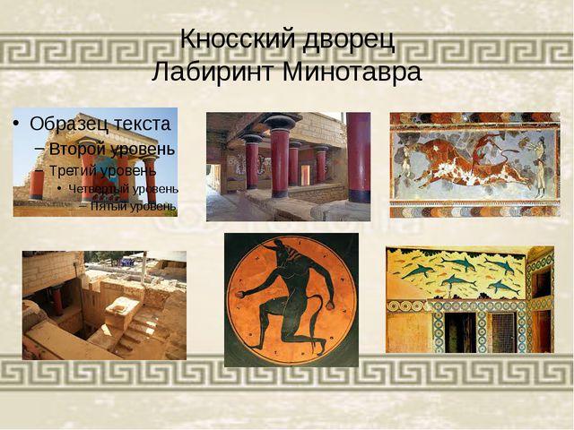 Кносский дворец Лабиринт Минотавра
