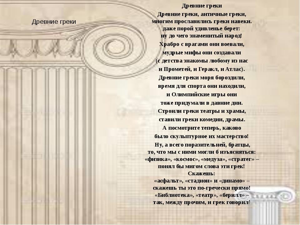 Древние греки Древние греки Древние греки, античные греки, многим прославилис...