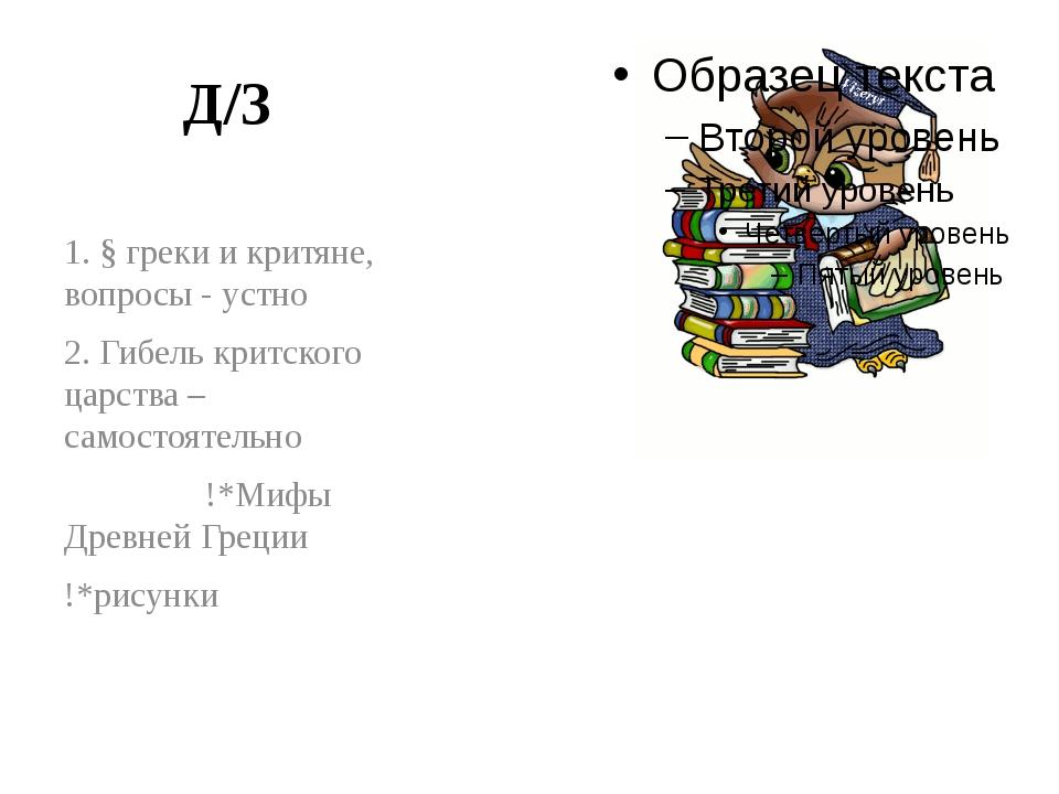 Д/З 1. § греки и критяне, вопросы - устно 2. Гибель критского царства – самос...