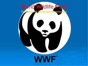 World Wildlife Fund Всемирный фонд дикой природы