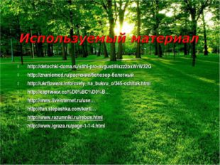 http://detochki-doma.ru/stihi-pro-avgust/#ixzz2bxWrW32G http://znaniemed.ru/р