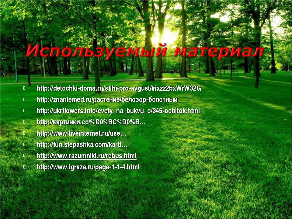 http://detochki-doma.ru/stihi-pro-avgust/#ixzz2bxWrW32G http://znaniemed.ru/р...