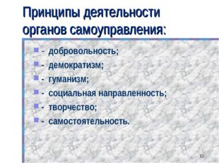 Принципы деятельности органов самоуправления: - добровольность; - демократизм
