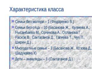 Характеристика класса Семьи без матери – 1 (Федоренко В.) Семьи без отца – 10