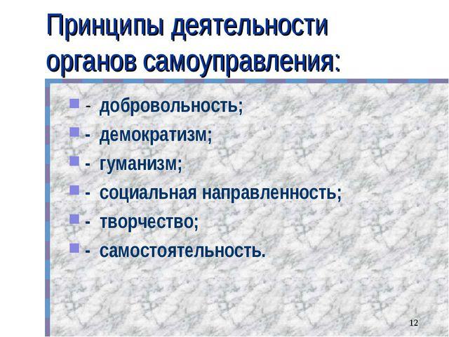Принципы деятельности органов самоуправления: - добровольность; - демократизм...