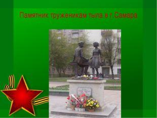 Памятник труженикам тыла в г.Самара