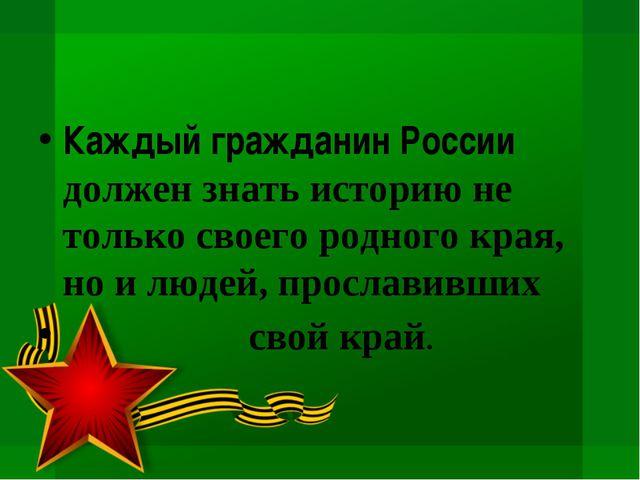 Каждый гражданин России должен знать историю не только своего родного края, н...