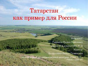 Выполнил: Гафиятов Руслан Рамилевич ученик 10 А класса СОШ № 15 Куратор: Нотф