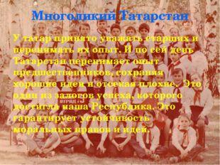 У татар принято уважать старших и перенимать их опыт. И по сей день Татарстан