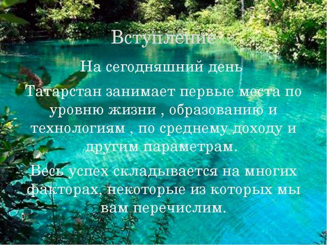 На сегодняшний день Татарстан занимает первые места по уровню жизни , образов...