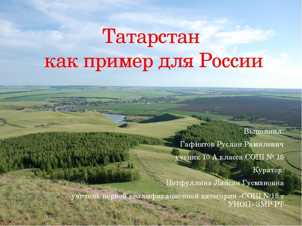 Выполнил: Гафиятов Руслан Рамилевич ученик 10 А класса СОШ № 15 Куратор: Нотф...