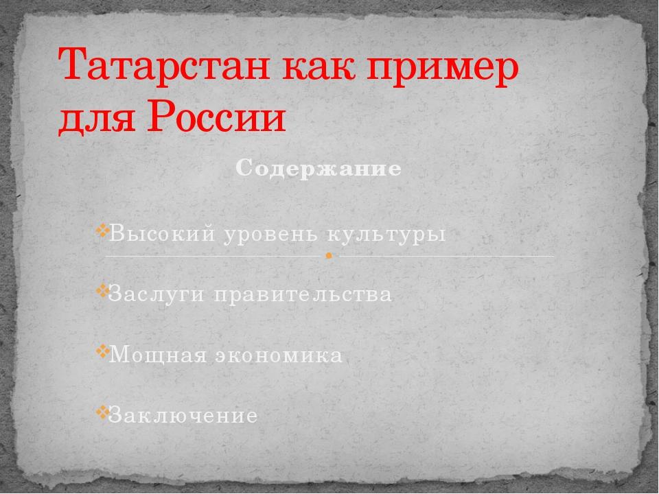 Содержание Высокий уровень культуры Заслуги правительства Мощная экономика За...