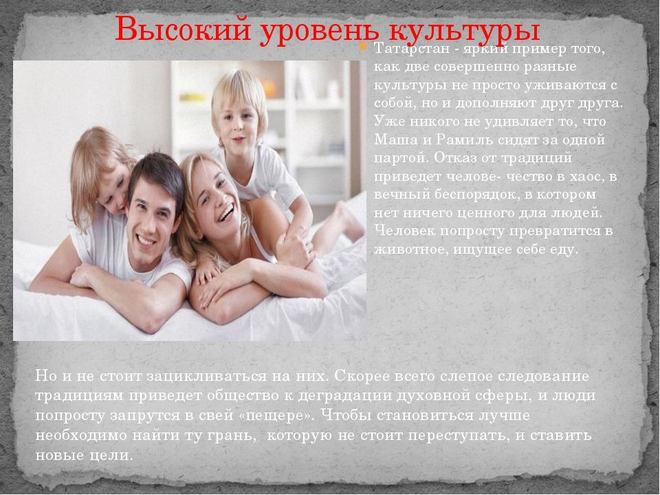 Татарстан - яркий пример того, как две совершенно разные культуры не просто у...