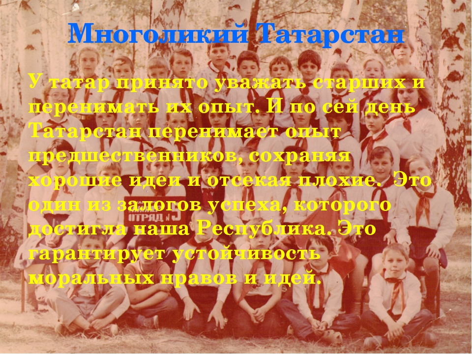 У татар принято уважать старших и перенимать их опыт. И по сей день Татарстан...