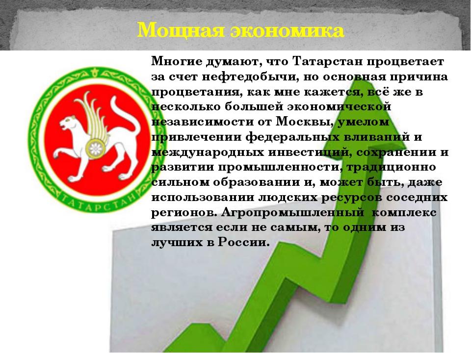 Многие думают, что Татарстан процветает за счет нефтедобычи, но основная прич...
