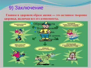 9) Заключение Главное в здоровом образе жизни — это активное творение здоров