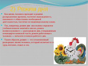 2) Режим дня Вся жизнь человека проходит в режиме распределения времени, част