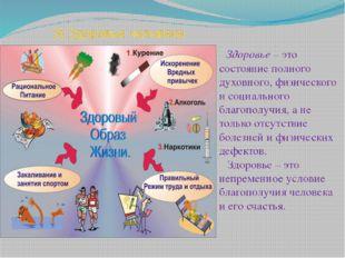 3) Здоровье человека Здоровье – это состояние полного духовного, физического