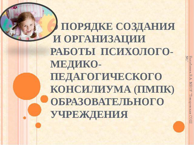 О ПОРЯДКЕ СОЗДАНИЯ И ОРГАНИЗАЦИИ РАБОТЫ ПСИХОЛОГО-МЕДИКО-ПЕДАГОГИЧЕСКОГО КОНС...