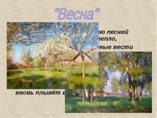 Весна грядёт! И радостною песней Полна природа. Солнце и тепло, Журчат ручьи