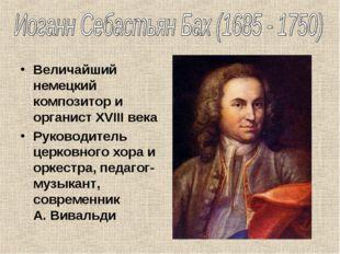 Величайший немецкий композитор и органист XVIII века Руководитель церковного