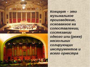 Концерт – это музыкальное произведение, основанное на сопоставлении, состязан
