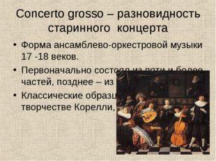 Concerto grosso – разновидность старинного концерта Форма ансамблево-оркестро