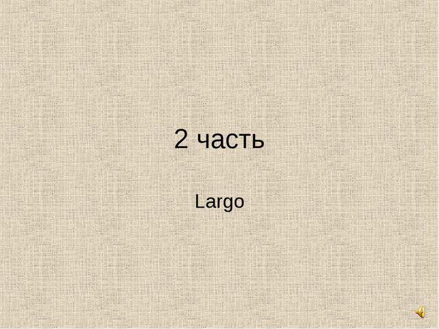 2 часть Largo